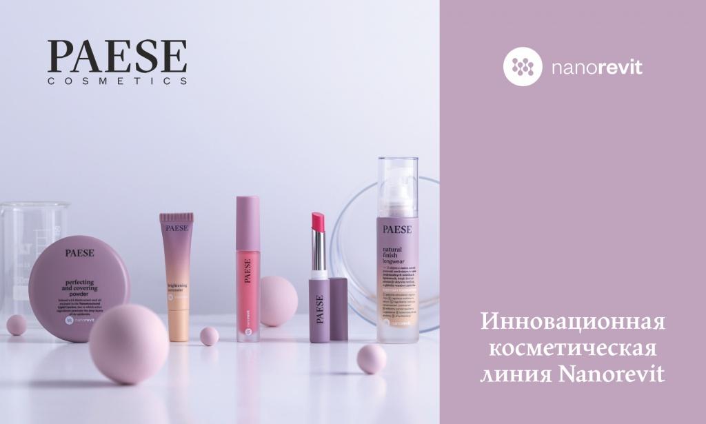 Paese косметика купить в нижнем новгороде купить духи персив